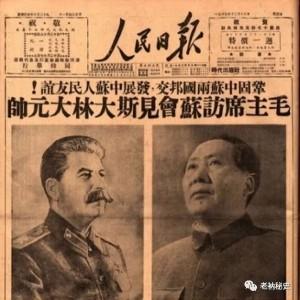 沈志华:毛泽东访苏轶闻