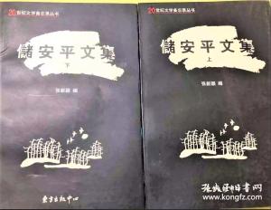 9-储安平文集